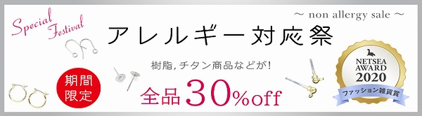 全品30%off!!!★アレルギー対応祭★30%offでゲット!!★期間限定★