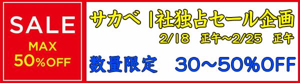 サカベ 1社独占セール企画開催 限定アイテム最大50%OFF 数量限定 2/18正午~2/25正午