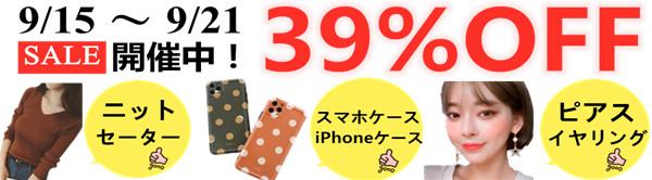 秋冬新作ニット♪ピアス♪イヤリング♪iPhoneケース♪25%~39%OFF!
