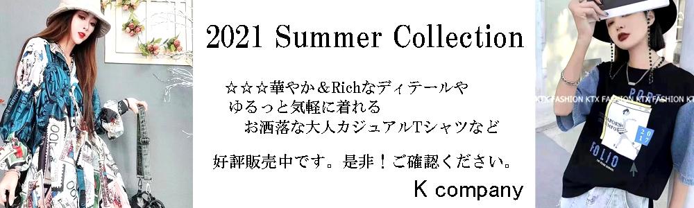 ★2021夏新作です。