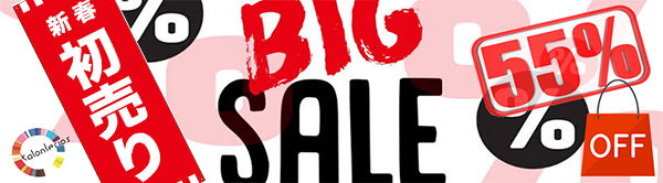 ●初売り◎小売大応援セール◎全品●55%OFF◎更に▼クーポン・送料無料も♪