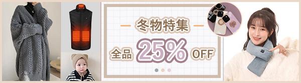 『MAX30%OFF』冬アパレル、マスク、ファッション雑貨など人気商品がいっぱい!