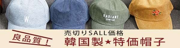 【韓国製・特価帽子】と【オリジナル★バッグ・帽子】のご案内!