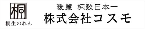 株式会社 コスモ