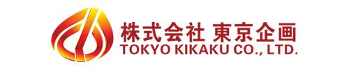 株式会社 東京企画