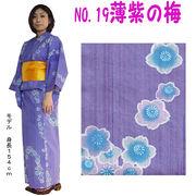 レデイーズゆかたセット  薄紫の梅 レデイーズ浴衣セット ゆかたセール