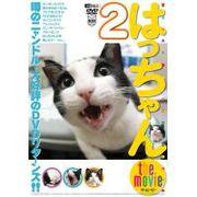 SDA66 はっちゃん the movie 2