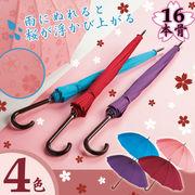 【Rainy day】 ★4色★雨に濡れると桜の花模様が浮かぶ♪ 桜吹雪  傘 (16本骨)