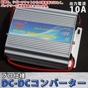 DC-DCコンバーター 10A/20A/30A/60A デコデコ 24V→12V 電気変換器 変圧器