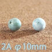 ラリマー 2A級 φ10mm バラ売り(天然石ビーズ)