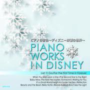 ピアノコレクションCD ディズニー映画の世界
