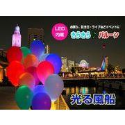 BLHW133092 ◆送料0円◆イベント、お祭りに♪◆光る風船◆LED風船◆多色展開◆