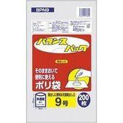 HD規格袋 9号 BPN9 (Z