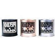 100万円貯まるBANK  ブラック / ゴールド / シルバー