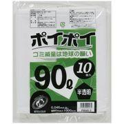 ●☆ ポリ袋90L(半透明) P9045-3 厚0.045mm 10枚×30冊 1冊あたり265円(税抜) 07107