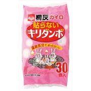 キリダンボ 30P 【 桐灰化学 】 【 カイロ 】