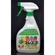 水道水に溶かすだけの除菌・消臭剤 「コレスゴ!」専用スプレー(500ml:空ボトル)