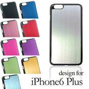 iPhone6Plus用 ヘアラインメタルケース 10色