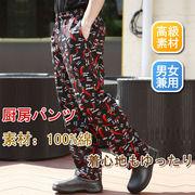 コックパンツ コックコート コック服 ズボン 男女兼用 レストラン 【820217】 MUCHU