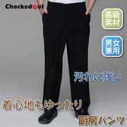 コックパンツ コックコート コック服 ズボン 男女兼用 レストラン 【820214】 MUCHU