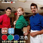 店員用 ユニフォーム コック服 メンズ/レディース コックシャツ  ベーカリー 【817】 MUCHU