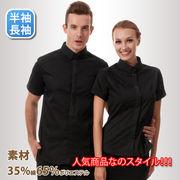 店員用 ユニフォーム コック服 メンズ/レディース コックシャツ 【816801】 MUCHU