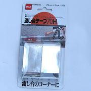【日本製】 ニトムズ 流し台テープ 70mmX2m ヘラ付