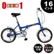 ★16インチ★折りたたみ自転車★ ZERO-ONE FDB16