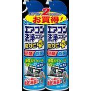アースエアコン洗浄スプレー 防カビプラス 無香性 2本パック 【 アース製薬 】 【 エアコン掃除 】