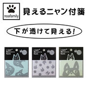 ■ノアファミリー■ J-CAT+見えるニャン付箋