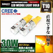 30W T10 T15 T16 LED ウェッジ球 シングル 2個セット アンバー CREE製