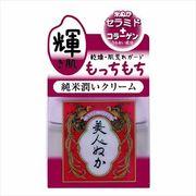純米 潤いクリーム 43G【 リアル 】 【 化粧品 】