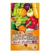 212種類の酵素+酵母+補酵素マンゴージンジャー配合