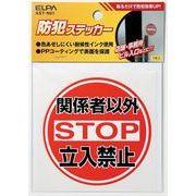 ELPAステッカー立入禁止AST-N01