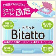 ビタット Bitatto ブルー