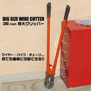 特大ワイヤーカッター ボルトクリッパー 900mm