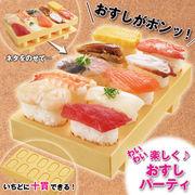 【日本製】愉快な寿司ゲタ形おすしメーカー♪ とびだせ!おすし