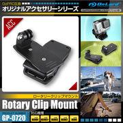 GoPro互換アクセサリー『ロータリークリップマウント』(GP-0720)