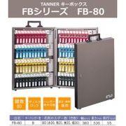 TANNER キーボックス FBシリーズ FB-80
