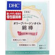 DHC オリーブ バージンオイル綿棒 個包装 50本入