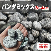 【送料無料】玉石砂利 パンダミックス/胡麻柄色 粒3-4cm 500kg(約8平米分)