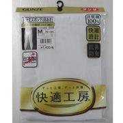 【日本製☆グンゼ新快適工房】紳士 良質綿100% 8分丈ズボン下(前あき)