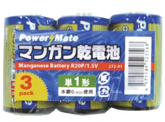 パワーメイト マンガン乾電池(単1・3P) 272-01