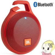 【並行輸入品】JBL CLIP+ RED スプラッシュプルーフ対応 Bluetooth スピーカー 防水 アウトドア レッド