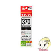 INK-C370B60 サンワサプライ 詰め替えインク BCI-370PGBK用