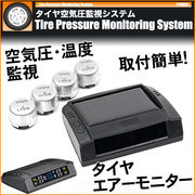 タイヤ空気圧センサー ワイヤレス TPMS モニタリングシステム エアモニター