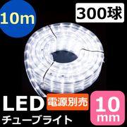 【ホワイト・白】LEDチューブライト(ロープライト)2芯タイプ/10m/直径13mm/300球