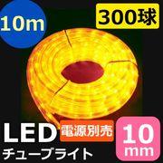 【イエロー・黄色】LEDチューブライト(ロープライト)2芯タイプ/10m/直径10mm/300球