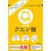 シャボン玉クエン酸 【 シャボン玉販売 】 【 食器用洗剤・自然派 】