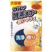 ブルー酵素パワー香りプラス オレンジの香り 【 エステー 】 【 芳香剤・タンク 】